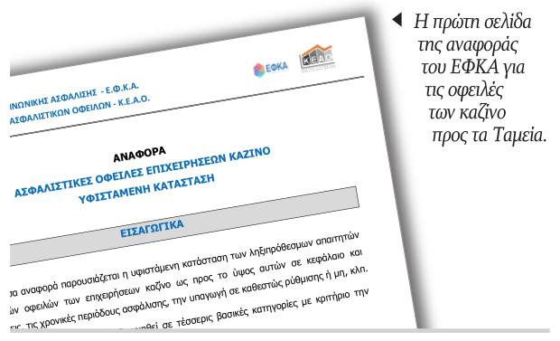 kazino-den-plironan-tis-asfalistikes-eisfores-kai-prin-apo-tin-krisi0