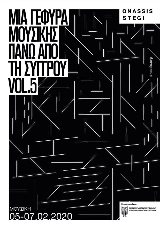 mia-gefyra-moysikis-pano-apo-ti-syggroy-vol-51