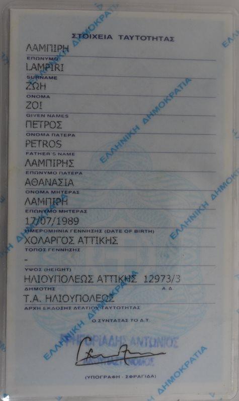 toxovolos-aytes-einai-oi-taytotites-me-tis-opoies-kykloforoysan-oi-treis-syllifthentes7