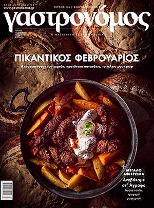 ston-gastronomo-ayti-tin-kyriaki-me-tin-k-to-kalytero-rost-mpif-poy-echoyme-ftiaxei-pote1