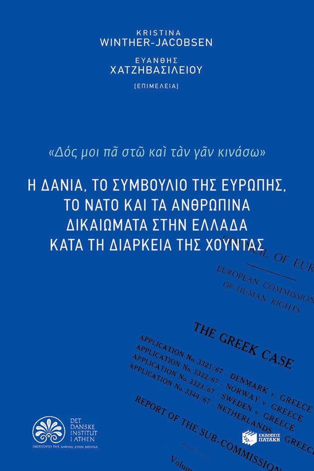otan-i-dania-kynigise-ti-choynta0