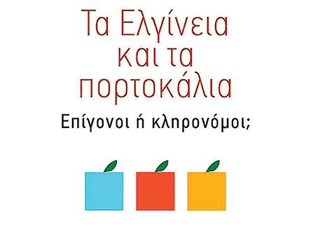 ta-elgineia-kai-ta-portokalia-to-neo-vivlio-toy-taki-theodoropoyloy1