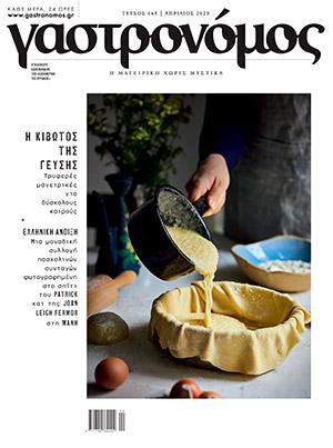 ston-gastronomo-ayti-tin-kyriaki-me-tin-k-paschalino-arnaki-stin-katsarola-kai-ston-foyrno1