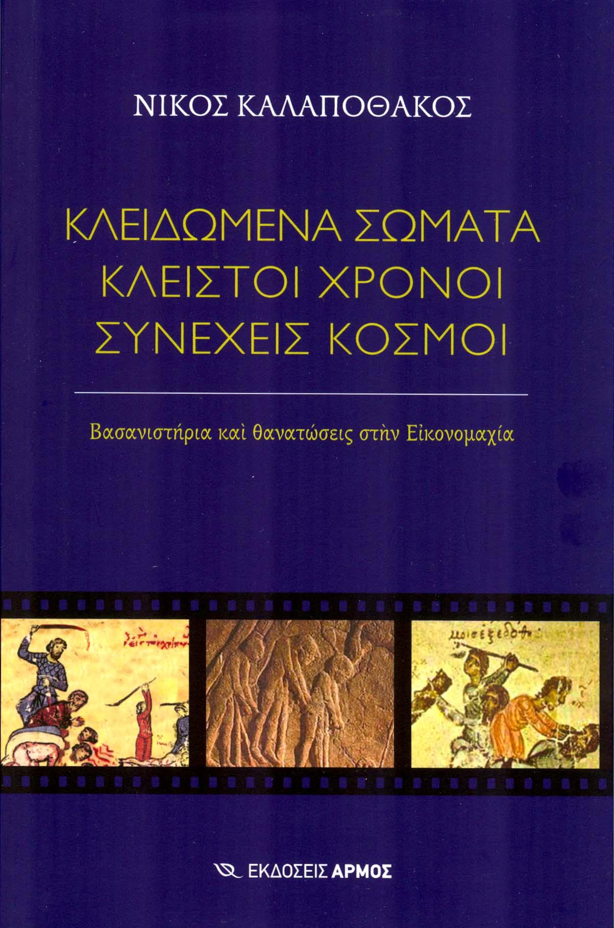 i-agia-sofia-kryfi-ptychi-tis-ellinikis-psychis3