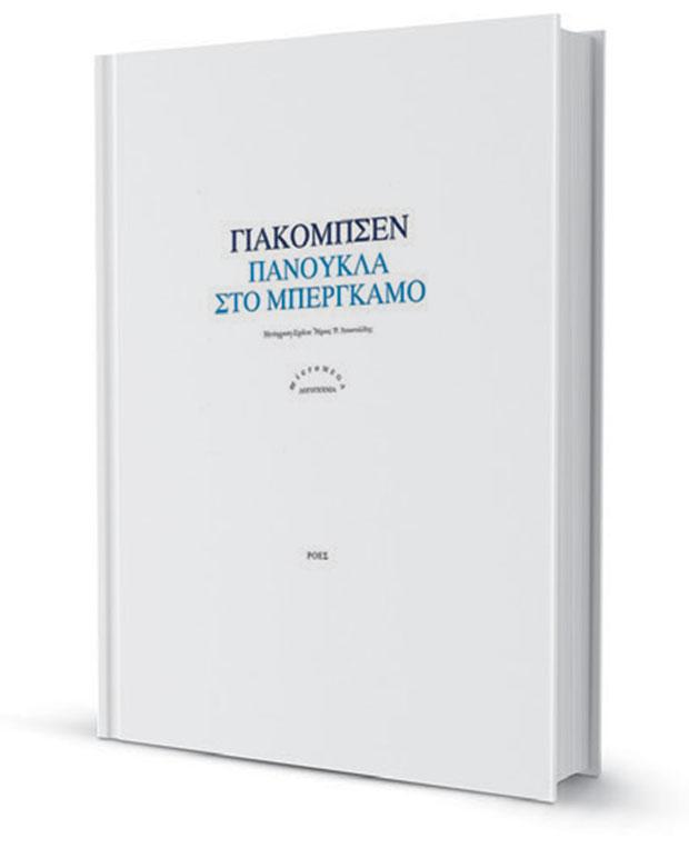 i-panoykla-sto-mesaioniko-mpergkamo1