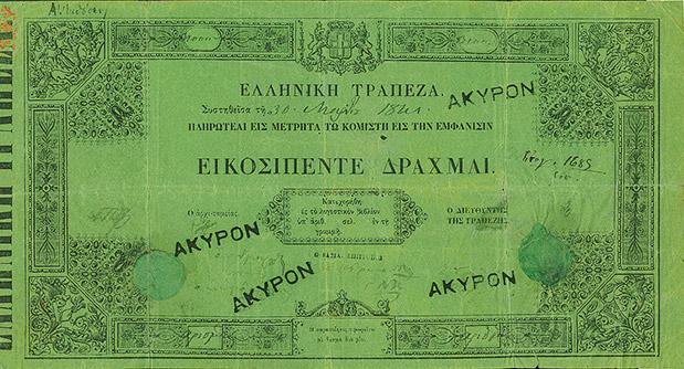 ethniki-trapeza-mochlos-anaptyxis-edo-kai-179-chronia5