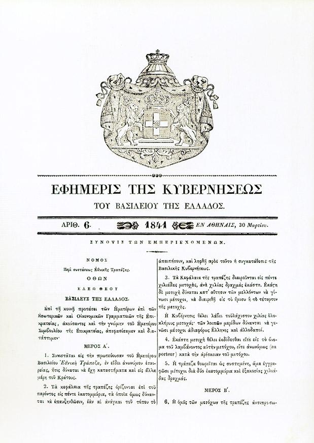 ethniki-trapeza-mochlos-anaptyxis-edo-kai-179-chronia9