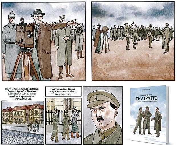 otan-ta-komik-grafoyn-istoria1