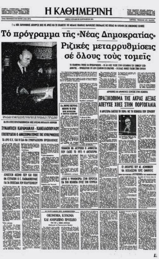 i-idrysi-tis-neas-dimokratias3