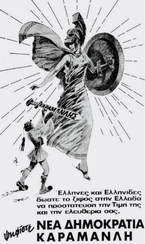 i-idrysi-tis-neas-dimokratias1
