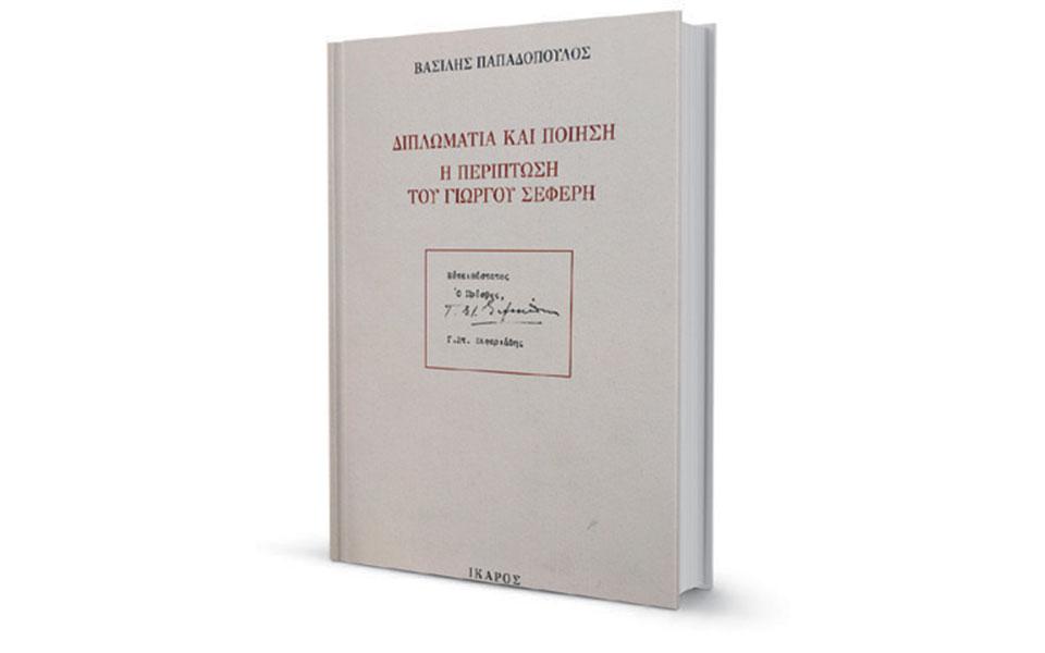 to-pathos-gia-dikaiosyni-kai-i-aisthisi-toy-roloy-toy-ellinismoy1