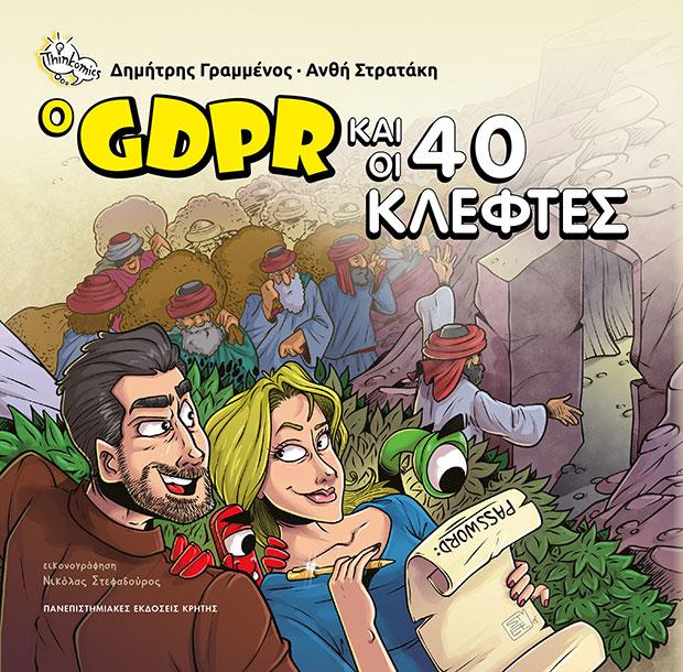 otan-oi-40-kleftes-apokalypsan-to-password0
