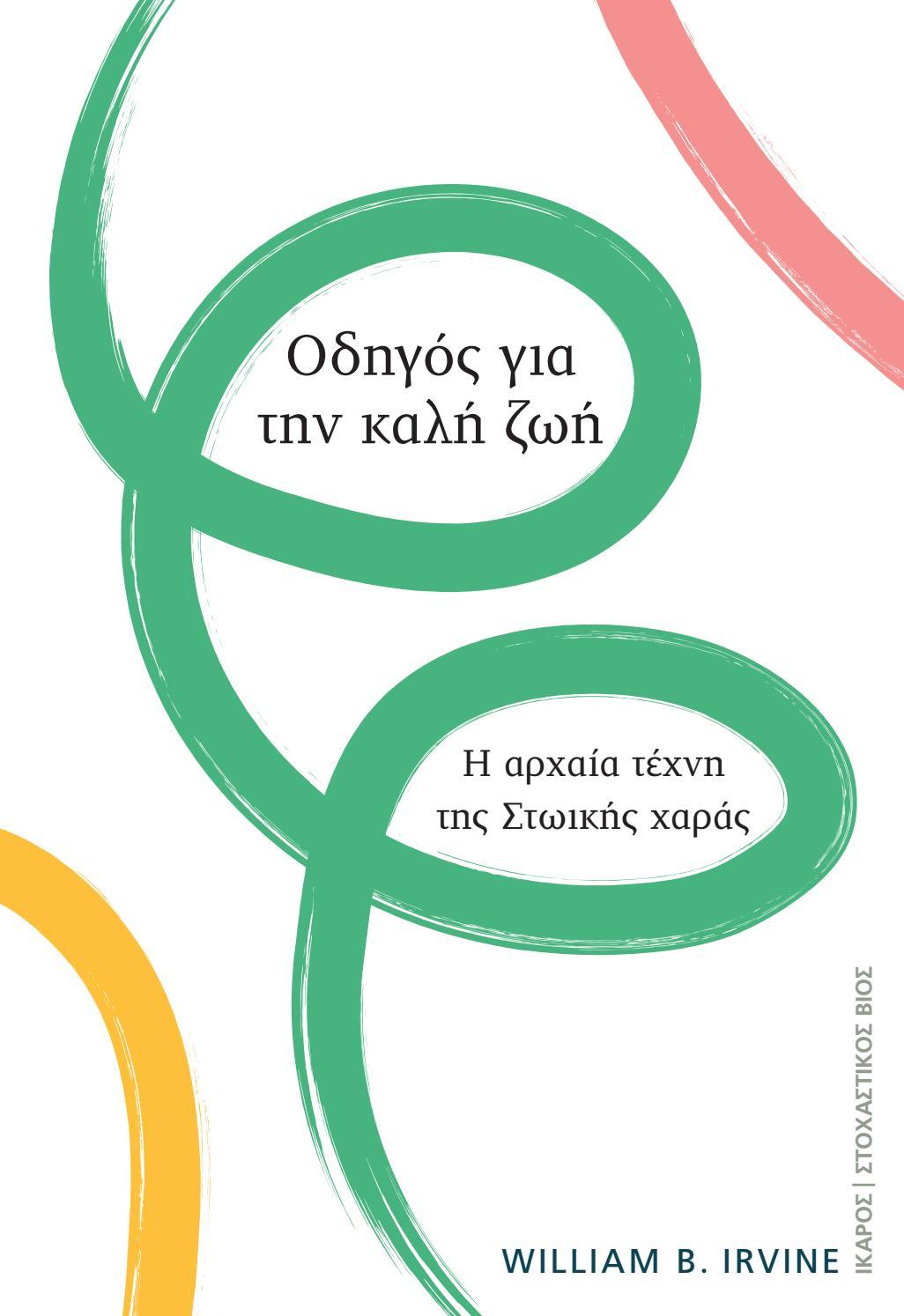 oi-meres-enos-stoikoy-stin-karantina1