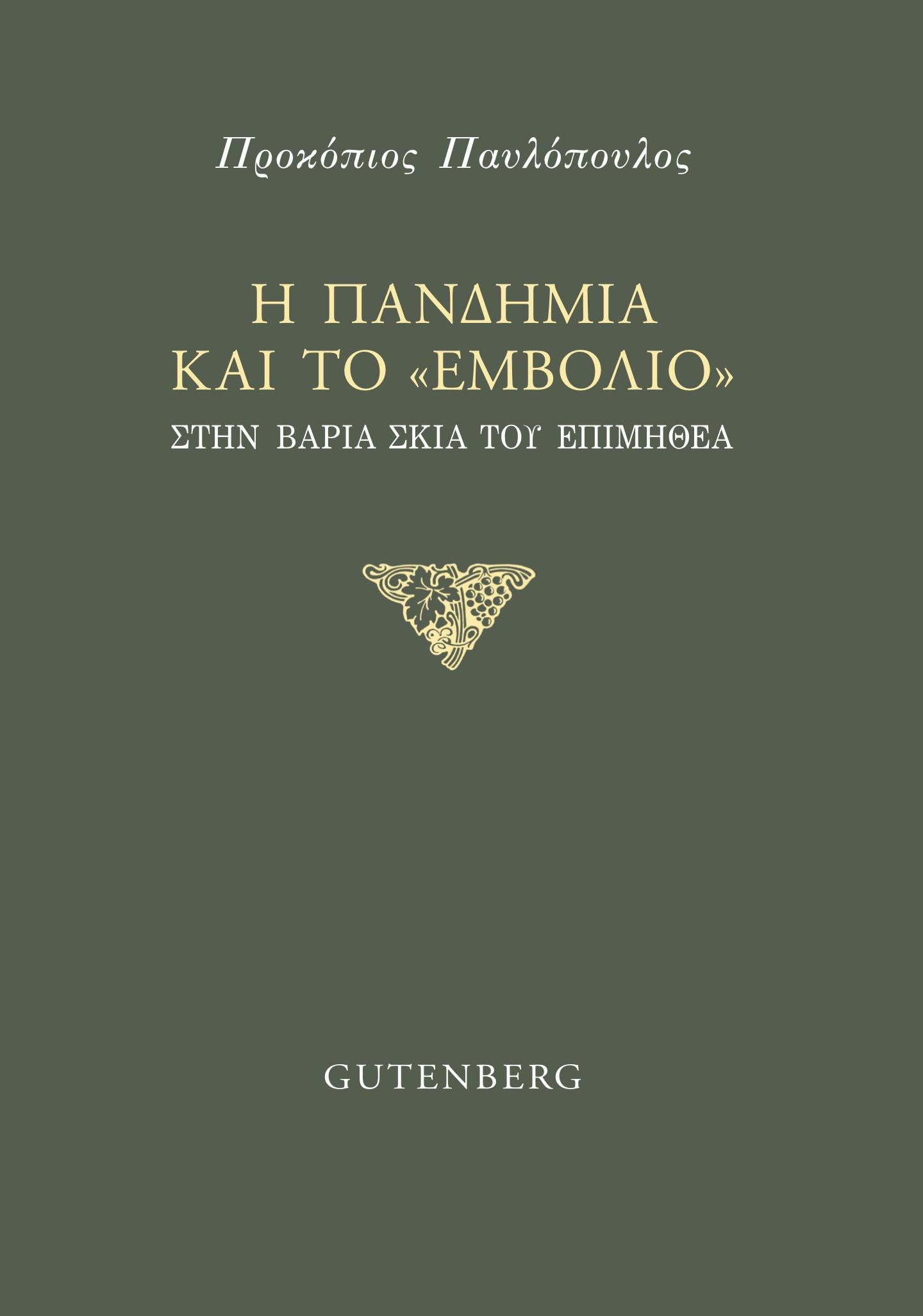 ena-ithiko-emvolio-gia-ti-nea-epochi1