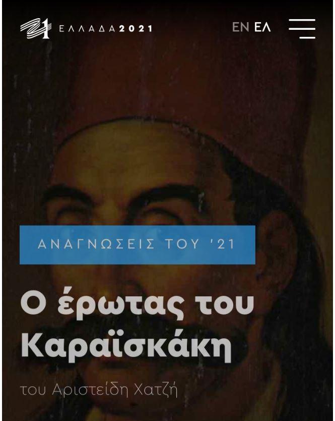 i-epitropi-ellada-2021-apesyre-apo-tin-istoselida-tis-anartisi-gia-ton-g-karaiskaki0