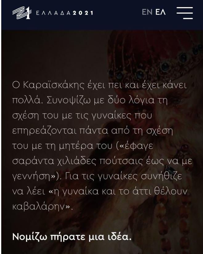 i-epitropi-ellada-2021-apesyre-apo-tin-istoselida-tis-anartisi-gia-ton-g-karaiskaki3