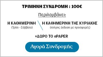 ginete-tora-syndromitis-stin-kathimerini-kai-apoktiste-entelos-dorean-to-epaper1