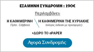 ginete-tora-syndromitis-stin-kathimerini-kai-apoktiste-entelos-dorean-to-epaper3