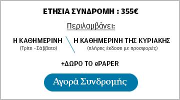 ginete-tora-syndromitis-stin-kathimerini-kai-apoktiste-entelos-dorean-to-epaper5