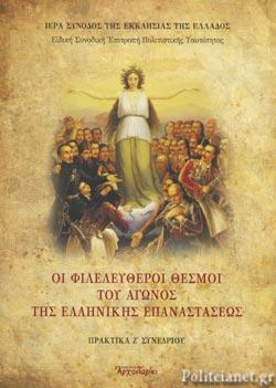 to-syntagma-tis-troizinas-kai-i-thesi-tis-ekklisias0