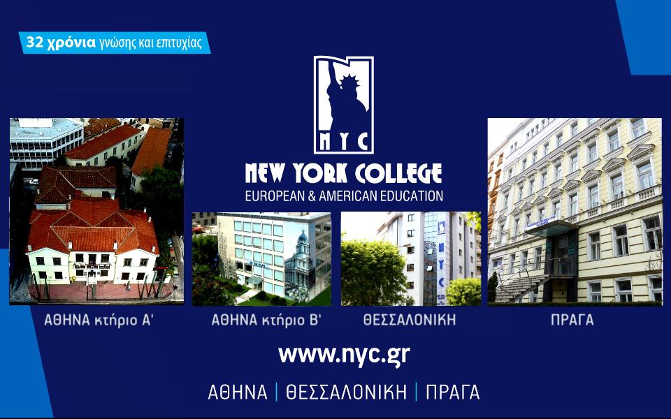 new-york-college-spoydazeis-sto-exoteriko-meneis-ellada5