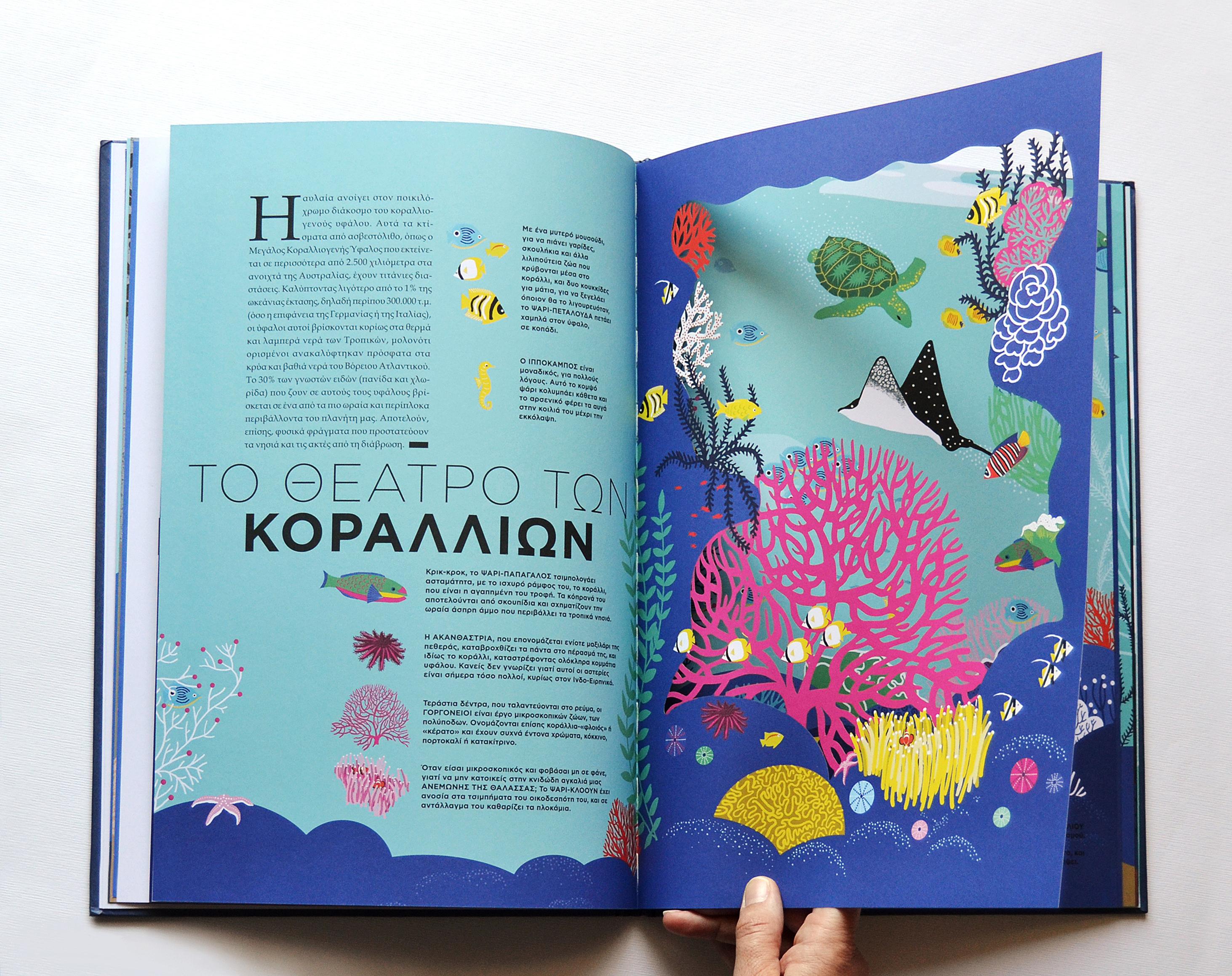 okeanos-apo-charti-kai-chroma1