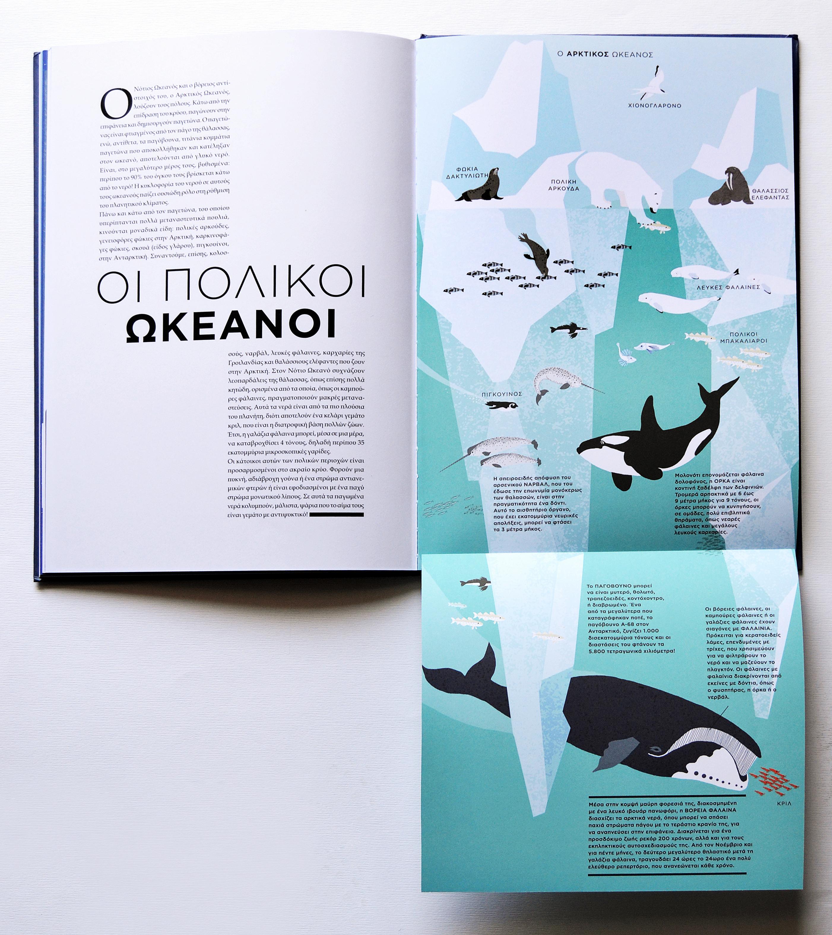okeanos-apo-charti-kai-chroma2