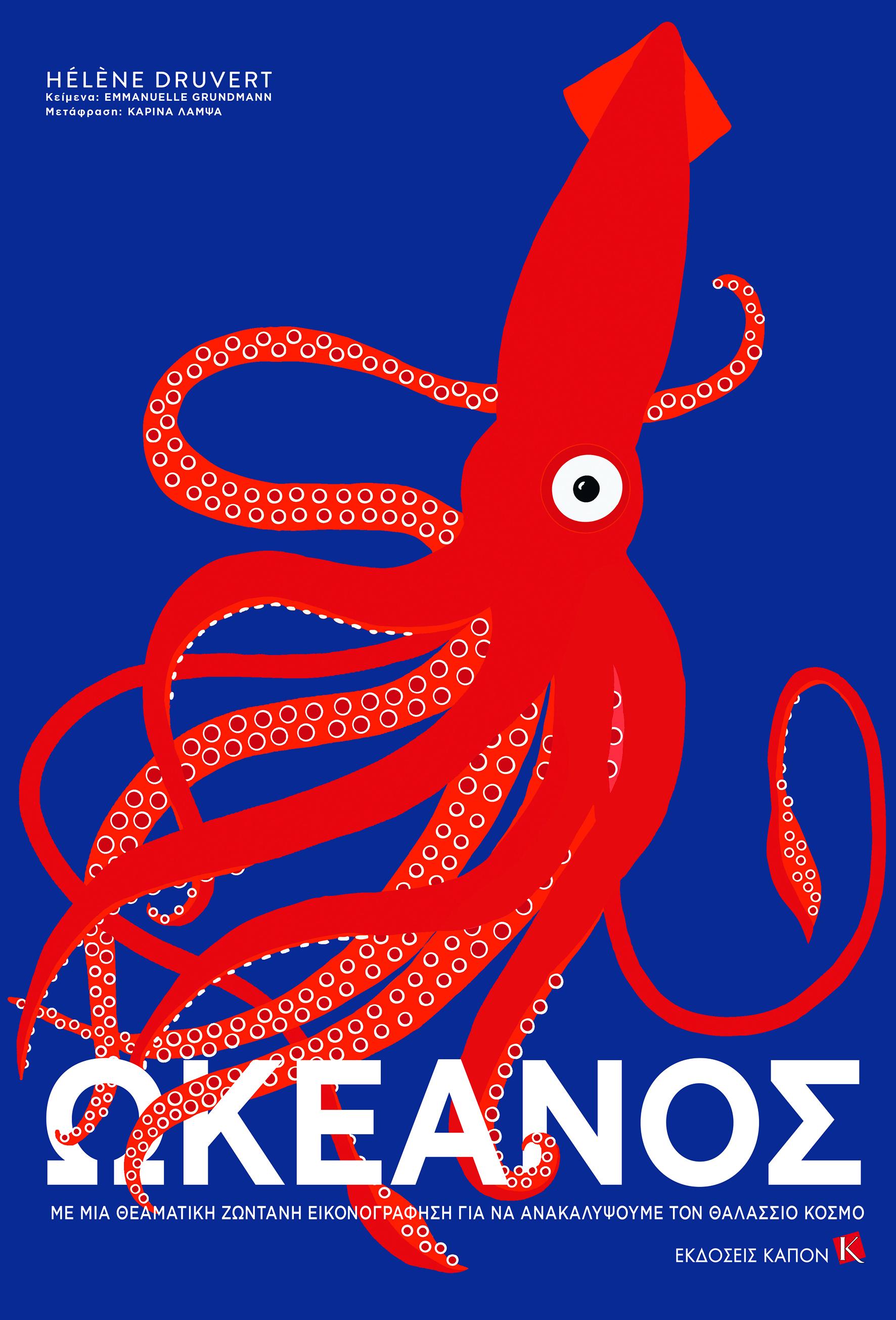okeanos-apo-charti-kai-chroma0