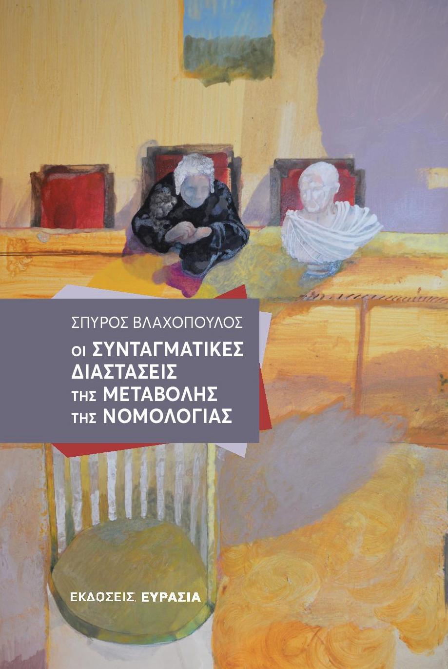 oi-metavoles-sti-nomologia-ta-oria-ayton-kai-to-syntagma0