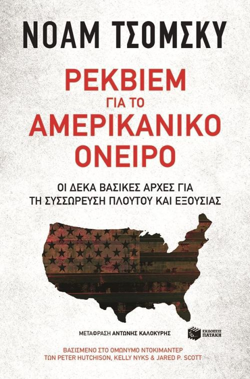 noam-tsomski-stin-k-simera-plironoyme-ton-kapitalismo1
