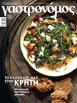 ston-gastronomo-ayti-tin-kyriaki-me-tin-k-i-psychi-tis-kritis-mesa-apo-30-kalokairines-syntages9