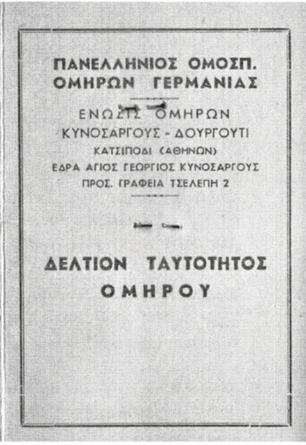 oles-oi-martyries-me-syntaraxan5