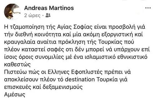 an-martinos-gia-agia-sofia-na-papsei-i-toyrkia-na-apotelei-proorismo-gia-episkeyes-kai-dexamenismoys-ellinikon-ploion1