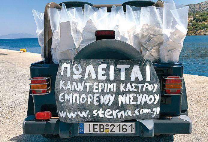 enas-eikastikos-moirazetai-tin-kryfi-mageia-tis-nisyroy2