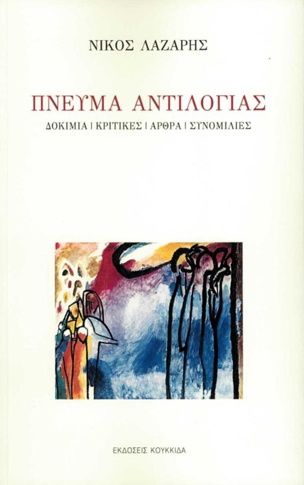 tarazontas-ta-limnazonta-ydata1