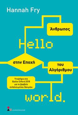 hello-world-anthropos-stin-epochi-toy-algorithmoy1