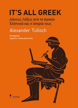 it-amp-8217-s-all-greek-daneies-lexeis-apo-ta-archaia-ellinika-kai-i-istoria-toys0