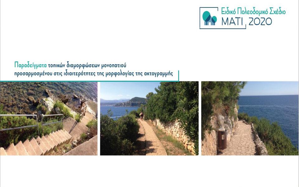 to-mati-allazei-prosopo-amp-8211-ti-perilamvanei-to-eidiko-poleodomiko-schedio-fotografies5
