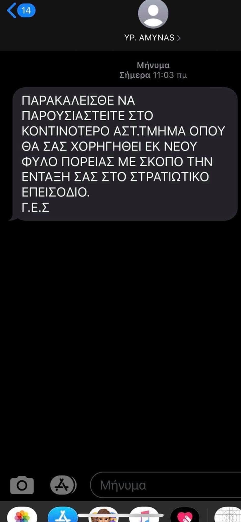 el-as-prosochi-sto-kakovoylo-sms-poy-kalei-se-epistrateysi1