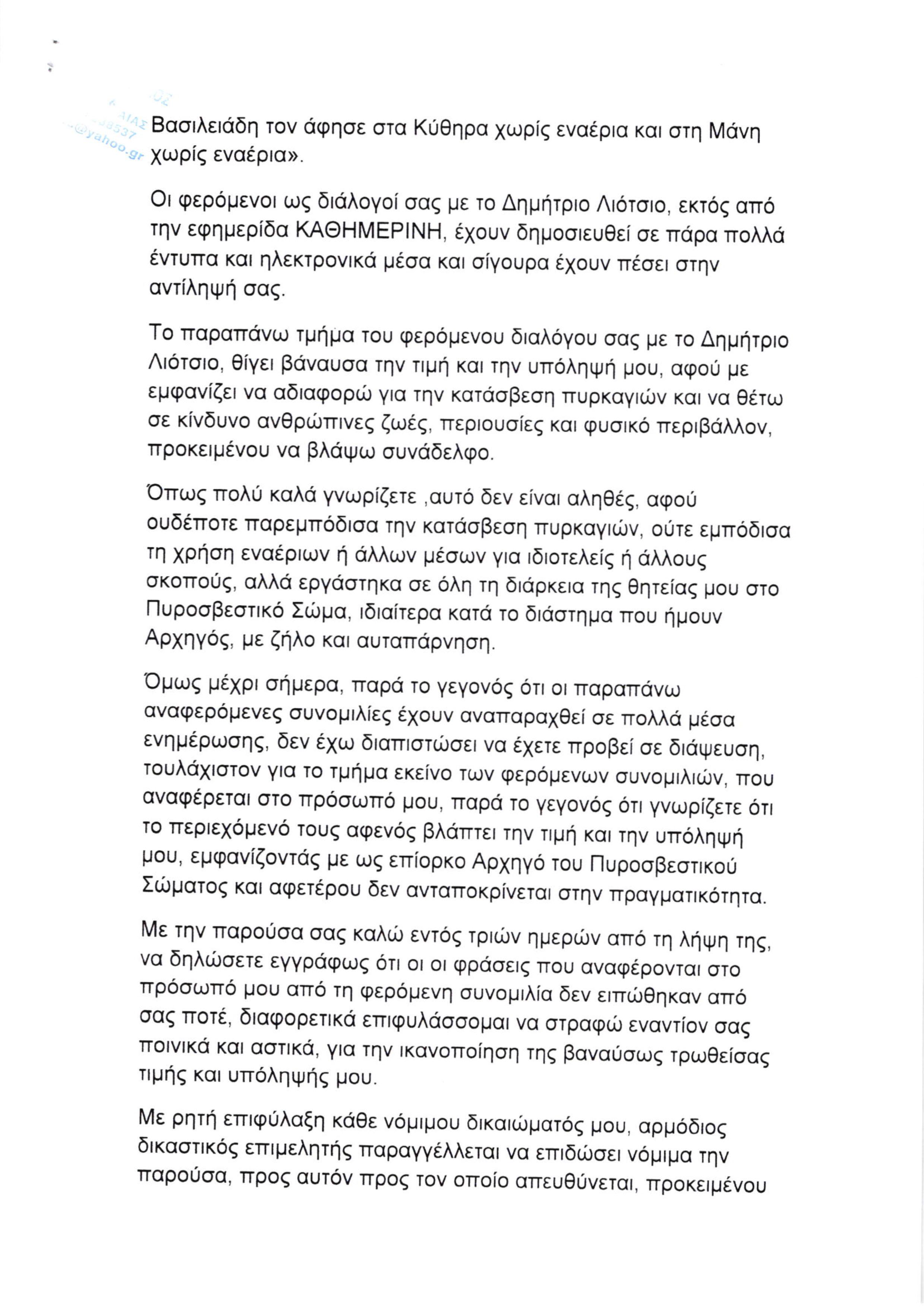 exodiko-kapelioy-kata-matthaiopoyloy-oydepote-parempodisa-tin-katasvesi-pyrkagion3