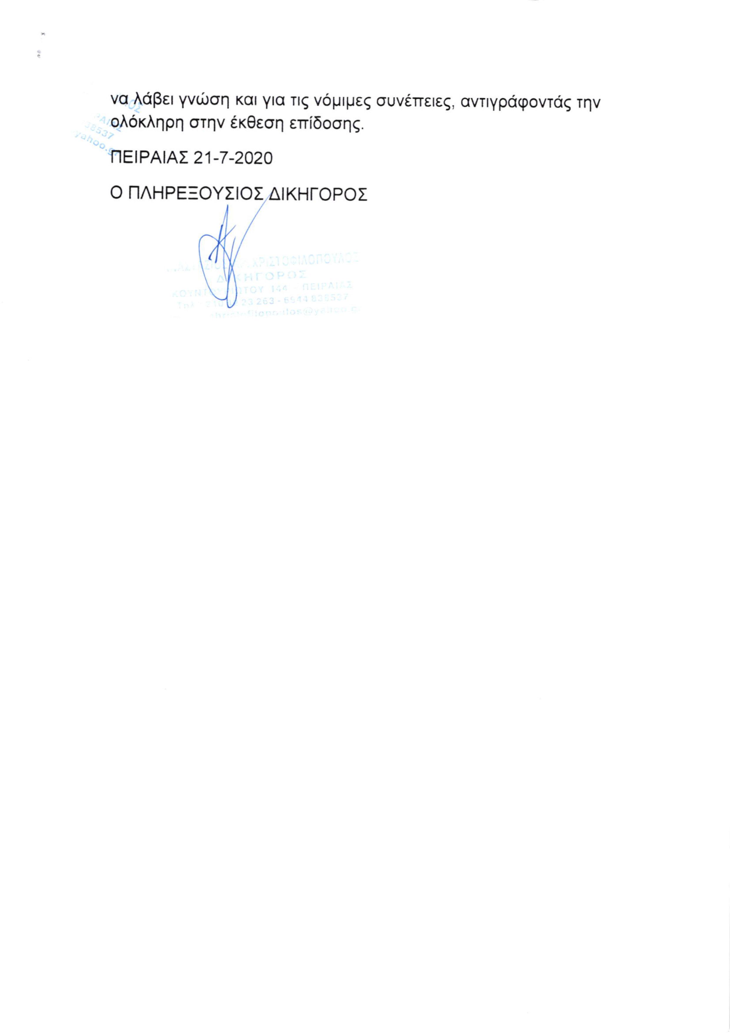 exodiko-kapelioy-kata-matthaiopoyloy-oydepote-parempodisa-tin-katasvesi-pyrkagion5