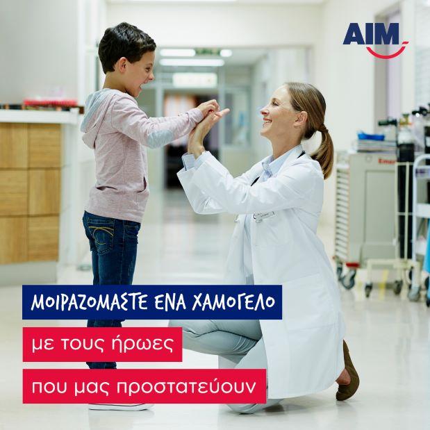 kathe-chamogelo-metraei-i-koinoniki-drasi-tis-aim3