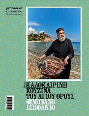 nea-syllektiki-ekdosi-i-kalokairini-koyzina-toy-agioy-oroys-apo-ton-monacho-epifanio9