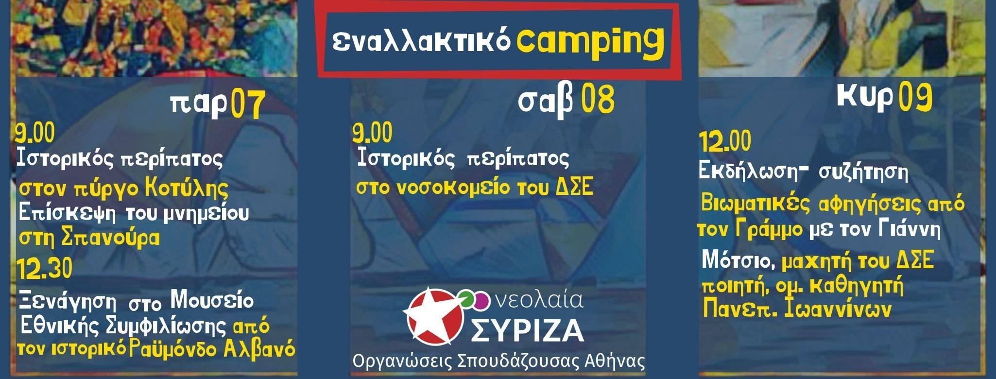 camping-ston-grammo-programmatizei-i-neolaia-toy-syriza1