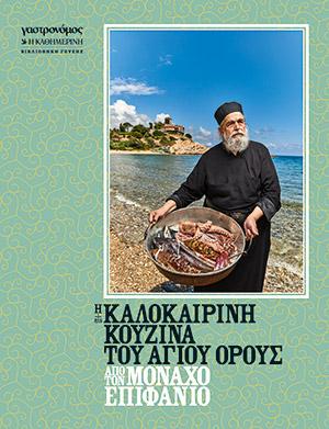 ayti-tin-kyriaki-me-tin-k-ena-vivlio-gia-ti-nisteia-toy-dekapentaygoystoy-kai-ochi-mono9