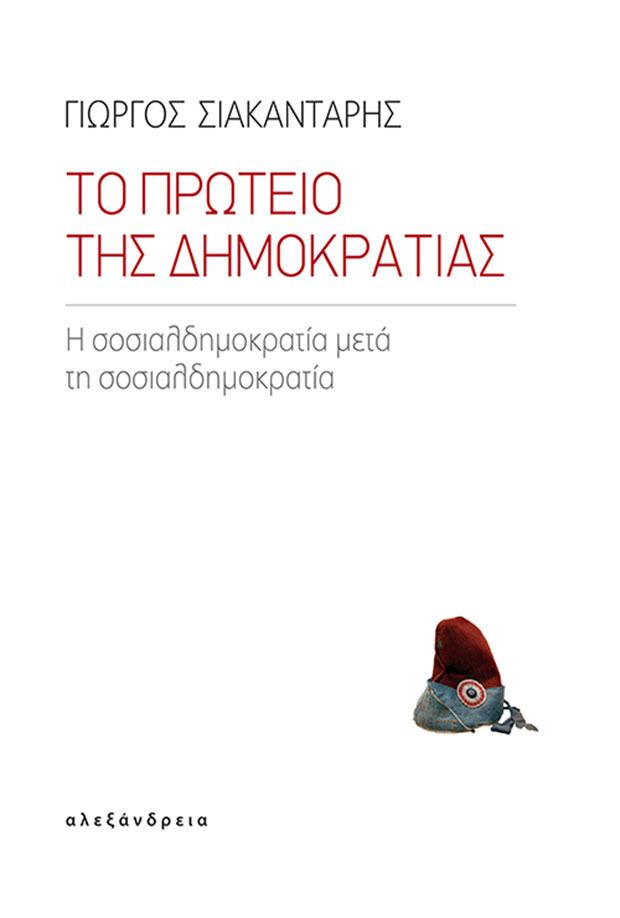 giati-ittithike-i-sosialdimokratia0