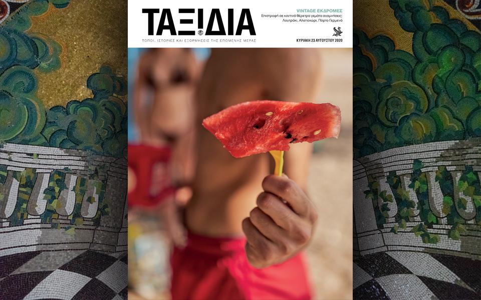 kapa-taxidia-ayti-tin-kyriaki-afieroma-sto-megalo-thema-ton-imeron-ti-schesi-ton-neon-me-tin-exarsi-tis-pandimias6
