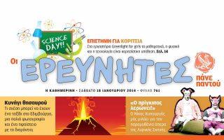 oi-ereynites-pane-pantoy-18-10
