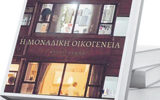 metamonterna-monadiki-oikogeneia0