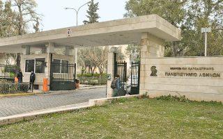 Το Συμβούλιο Ιδρύματος του Πανεπιστημίου Αθηνών προτείνει την ίδρυση πανεπιστημιακής αστυνομίας και τη σύσταση πειθαρχικού συμβουλίου.